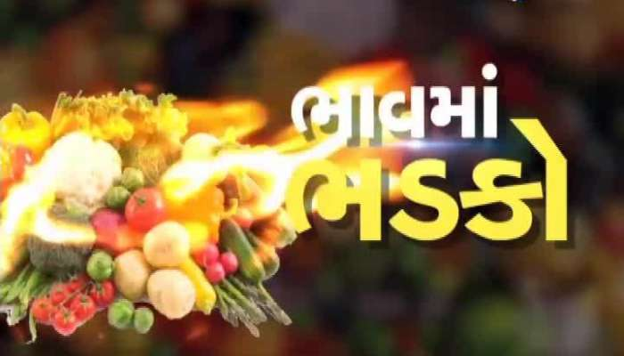 Vegetable Prices Rise In Ahmedabad