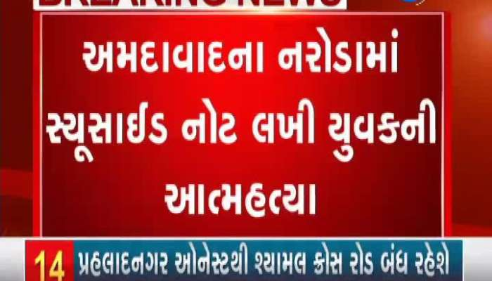 Young Man Commits Suicide By Writing Suicide Note In Ahmedabad