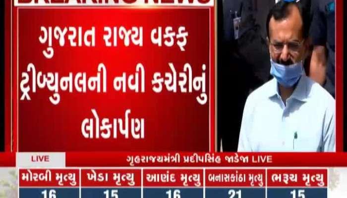 Inauguration Of New Gujarat State Wakf Tribunal Office