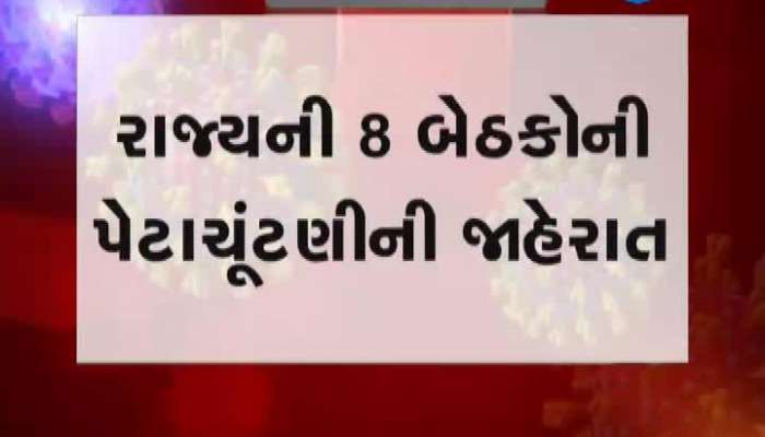 Announces by-elections For 8 Seats Of Gujarat