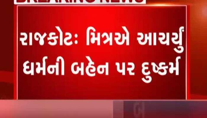 Man Raped Girl Asking To Marry In Rajkot