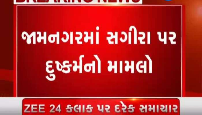 Fourth Accused In Jamnagar Rape Case Was Presented In Court