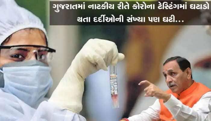 Gujarat Corona Update: રાજ્યમાં 1335 નવા કેસ, 1437 સ્વસ્થ 10 લોકોનાં નિપજ્યાં મોત