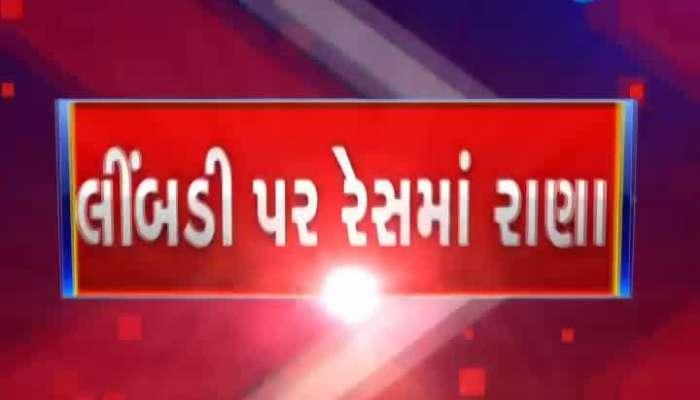 Somabhai Patel Will Not Get Ticket For Limbdi Seat