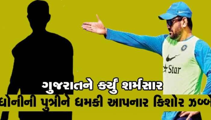 કચ્છ: ધોનીની પુત્રી પર અભદ્ર ટિપ્પણી કરી સમગ્ર ગુજરાતને શર્મસાર કરનાર નરાધમ કિશોરની અટકાયત