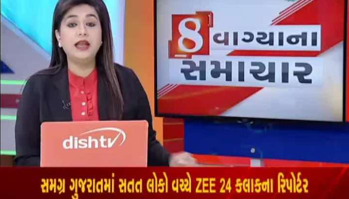 Watch 13 October Morning 8 AM Important News Of The State