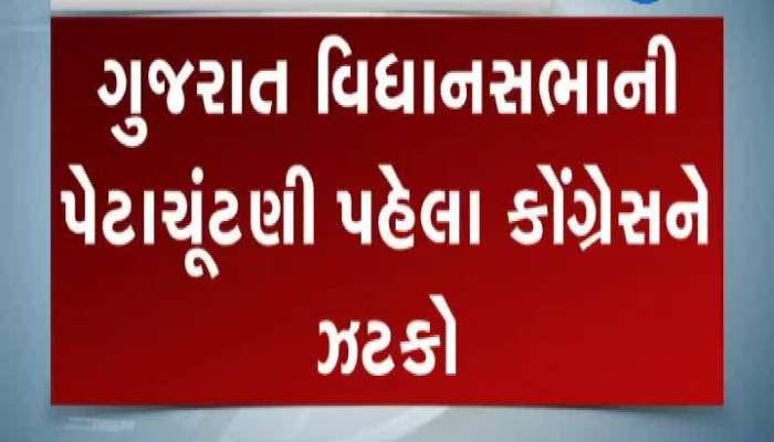 Gujarat Congress Leader Resigns