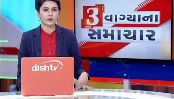 Watch 18 October 2020 Afternoon 3 PM Important News