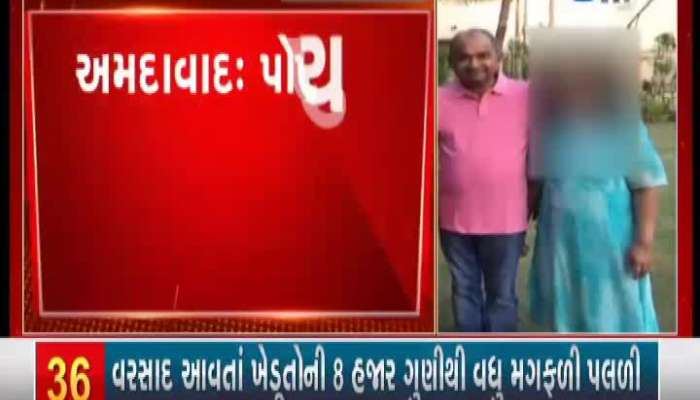 Increased Difficulty Of The Owner Of Popular Builder In Ahmedabad