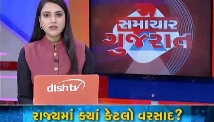 Samachar Gujarat: Watch 18 October All Important News Of The State