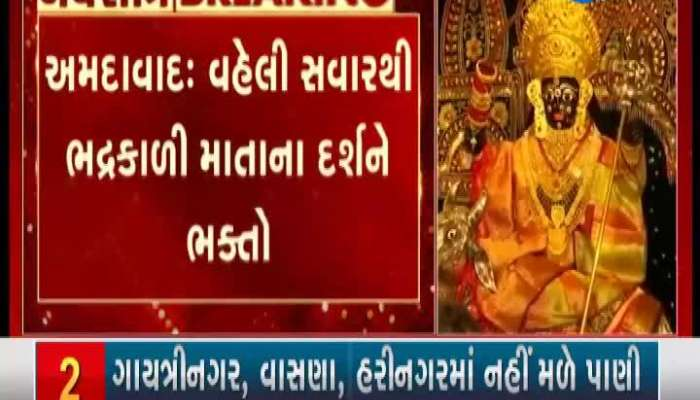 Devotees Come Out At Bhadrakali Mata Temple In Ahmedabad
