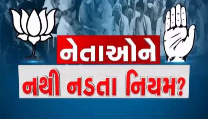 Forgotten Social Distance In by-election Campaign In Bhavnagar