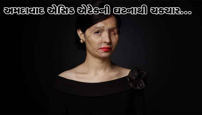 ગુજરાતમાં એસિડ એટેક ! નિંદ્રાધીન મહિલા પર એસિડ એટેક થતા સમગ્ર વિસ્તારમાં ચકચાર મચી