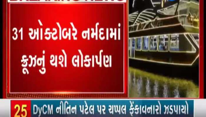 PM Modi will unveil the cruise in Narmada on October 31