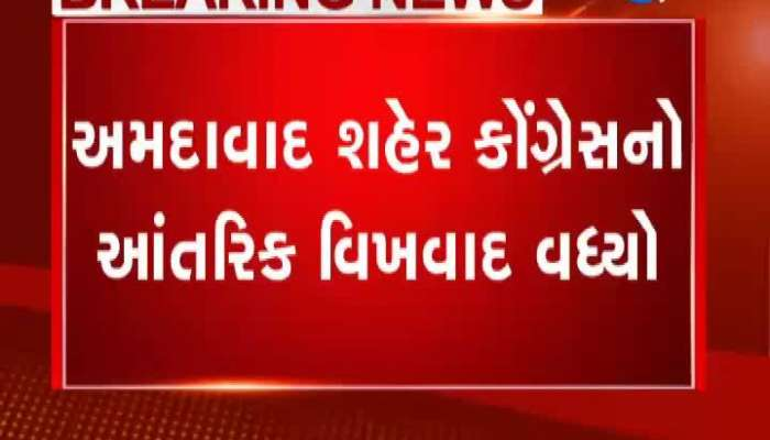 Ahmedabad city congress internal dissension escalated, MLA instructed