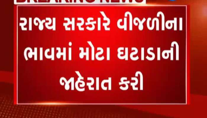 Gujarat Government has announced a big reduction in electricity prices