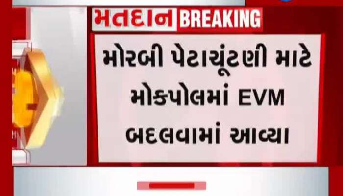 EVM Replaced In Mock Poll For Morbi By Election