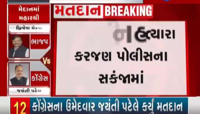Congress activist Mit Patel absconding in case of taking votes instead of notes