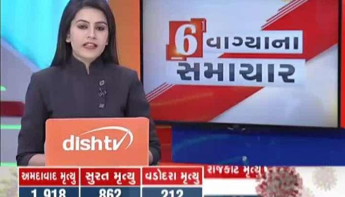 Watch Evening 6 PM Important News Of Gujarat