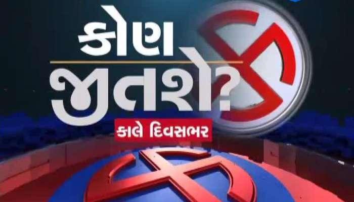 Samachar Gujarat: All Important News Of Gujarat 9 November