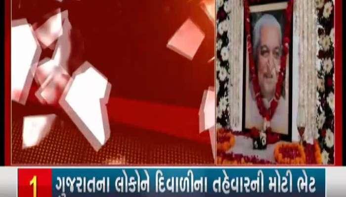 Keshubhai Patel's Bones Will Be Disintegrated