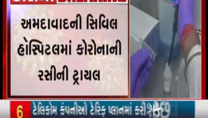 Corona Vaccine Trial At Ahmedabad Civil Hospital