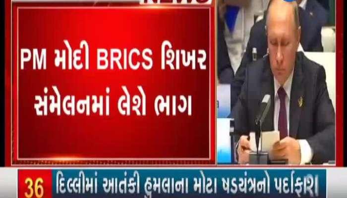 PM Modi To Attend BRICS Summit