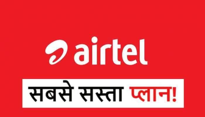 Airtelના સૌથી સસ્તા Rechargeના ફાયદા જાણી ચોંકી જશો તમે