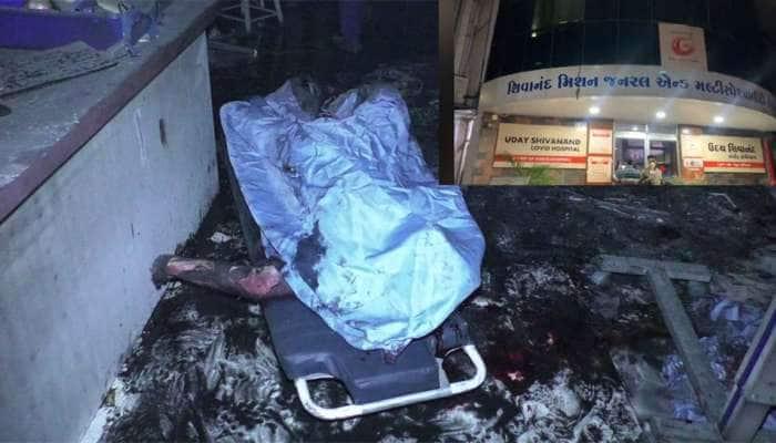 મોડી રાત્રે રાજકોટની ઉદય શિવાનંદ કોવિડ હોસ્પિટલમાં આગ, 5 દર્દી આગમાં હોમાયા
