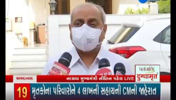 Deputy Chief Minister Nitin Patel made an important statement regarding the fire at Kovid Hospital in Rajkot