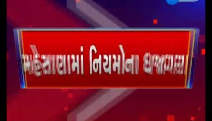 Reality check of masks by Zee 24 hours in Mehsana