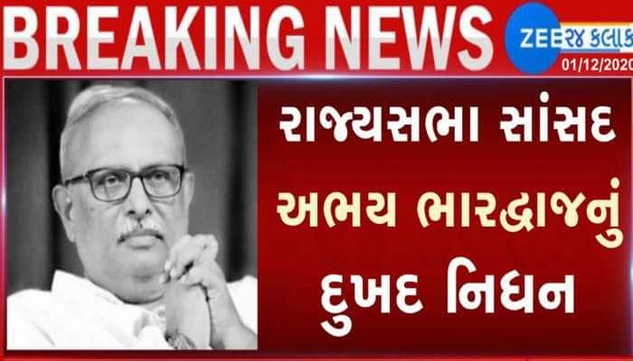 ગુજરાતે વધારે એક રાજ્યસભા સાંસદ ગુમાવ્યા, ભાજપના દિગ્ગજ નેતા અભય ભારદ્વાજનું CORONA ને કારણે નિધન