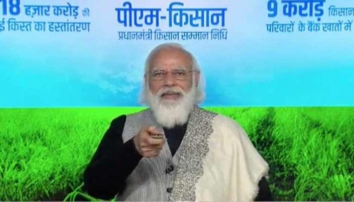 PM મોદીએ ખેડૂતો સાથે કર્યો સંવાદ, 9 કરોડ ખેડૂતોના ખાતામાં ટ્રાન્સફર કર્યા 18 હજાર કરોડ રૂપિયા