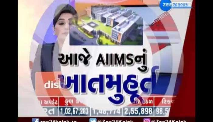 Today, PM Modi will perform e-bhumi pujan of Rajkot AIIMS