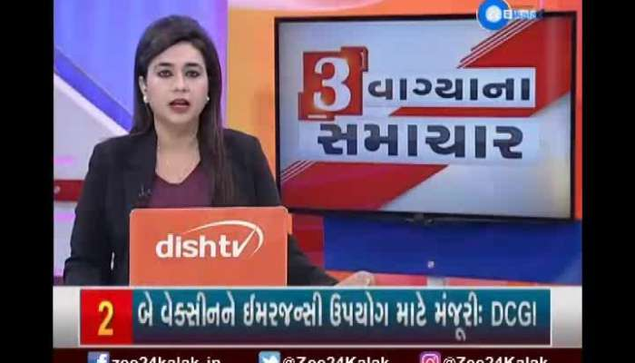 Watch 03 January 2021 Afternoon 3 PM Important News