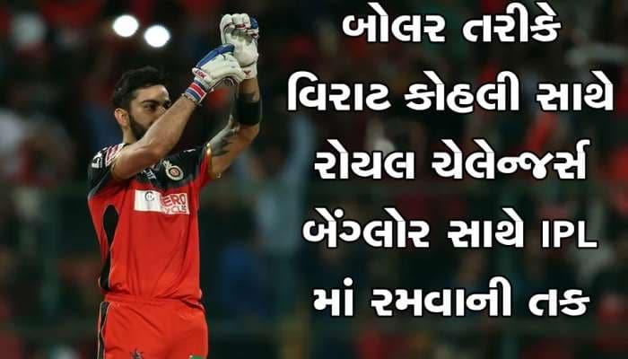 IPL માં બોલર તરીકે જોડાવાની તક, VIRAT KOHLI શોધી રહ્યો છેગુજરાતી બોલર