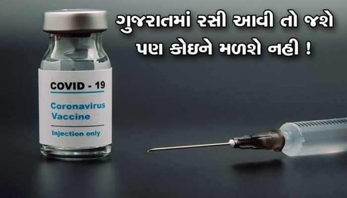 ગુજરાત માટે કોરોના વેક્સિન અંગે માઠા સમાચાર: રસી તો આવશે પણ કોઇને નહી મળે !