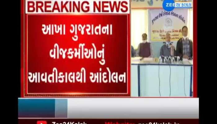 Movement of power workers from all over Gujarat from tomorrow