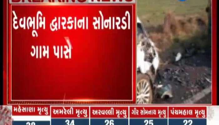 Accident near Sonardi village in Devbhoomi Dwarka