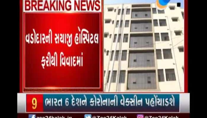 Why is Sayaji Hospital in Vadodara in such controversy again? Learn