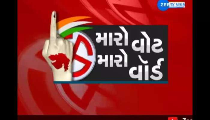 Maro Vote Maro Ward: What About The Voters Of Ward No 3 Of Veraval