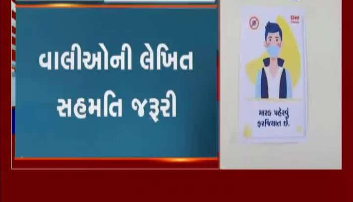 Rajkot: Schools and tuition classes will start from February 1