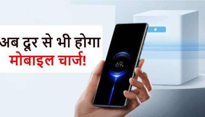 Air Charge Technology: નો કેબલ, નો સ્ટેન્ડ હરતા ફરતા ચાર્જ થઇ જશે તમારો ફોન
