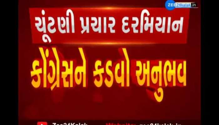 Gujarat Congress: Bitter experience for Congress during election campaign