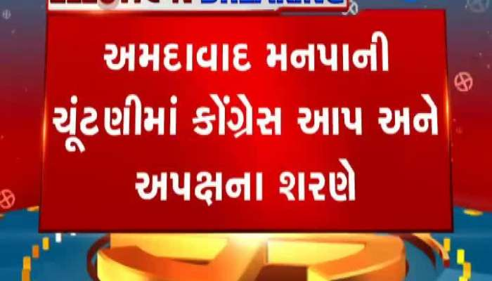 Gujarat Local Elections: Congress with AAP and Independents in Ahmedabad Manpa elections