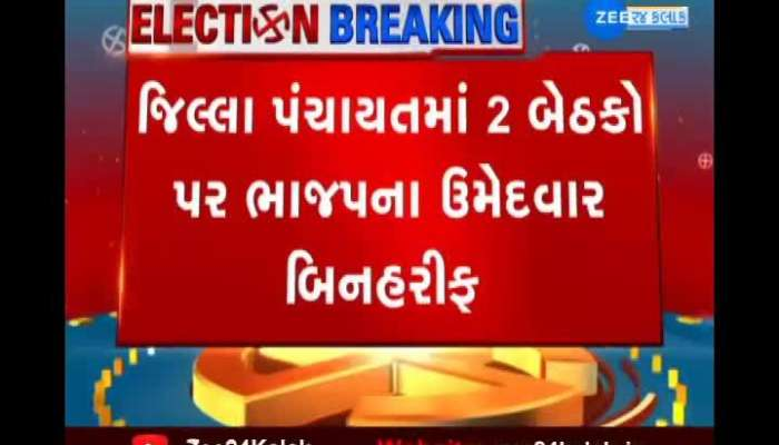 BJP Candidate Uncontested Before Local body Elections