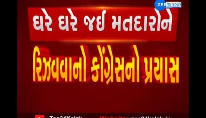 Gujarat Congress: Congress's attempt to woo voters by going door to door