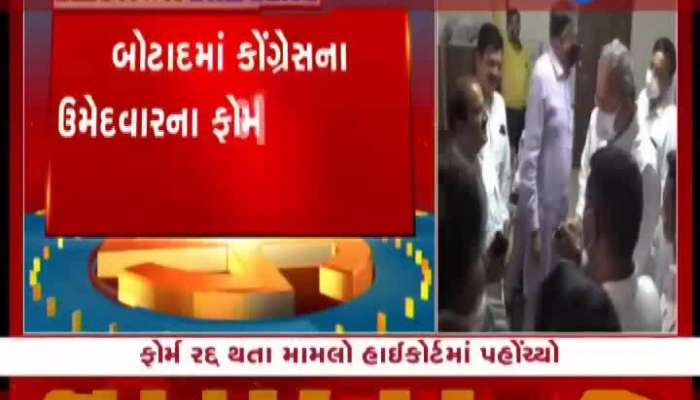 Botad: Congress candidate's form canceled, case reaches High Court