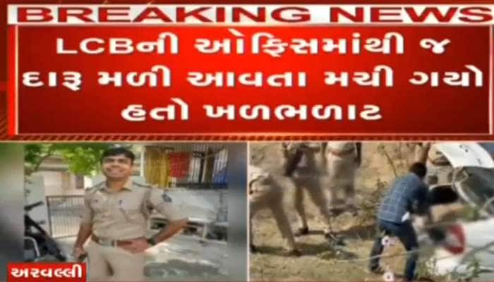 Aravalli દારૂકાંડ બાદ LCB ની ઓફિસમાંથી જ પોલીસે ઝડપ્યો વિદેશી દારૂ, 3 પોલીસકર્મી સસ્પેન્ડ