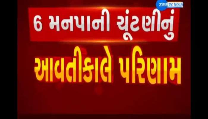 Ahmedabad: Counting will be done at two places in the city